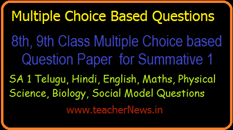 AP SA1 Multiple Choice (MCQ) Based Question Papers 2017 for 8th, 9th Class with Answer Key
