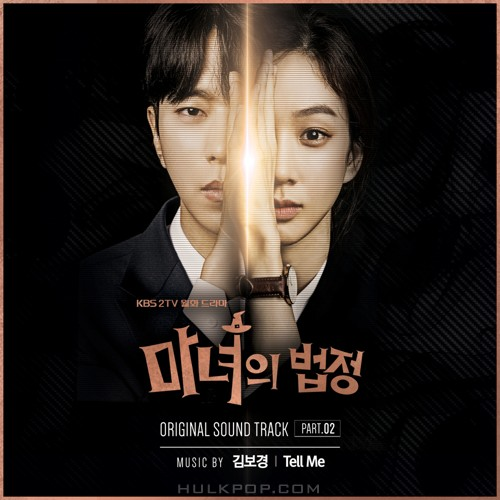Kim Bo Kyung – Witch at Court OST Part.2