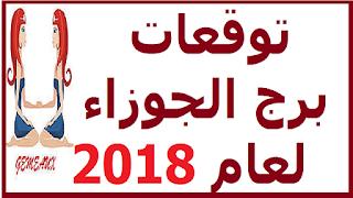 توقعات برج الجوزاء لعام 2018