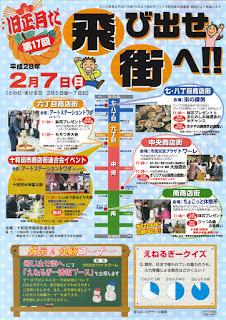 Tobidase Machi He Towada Street Festa February 2016 平成28年 第17回飛び出せ 街へ!とわだストリートフェスタ
