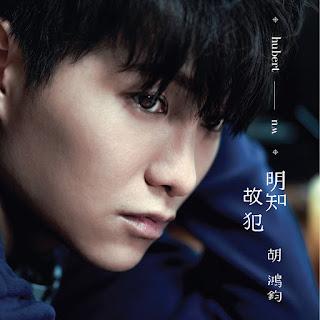 [Album] 明知故犯 - 胡鴻鈞 Hubert Wu