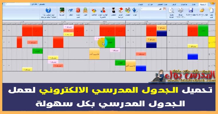 تحميل الجدول المدرسي الالكتروني 2019-2020  لعمل الجدول المدرسي بكل سهولة