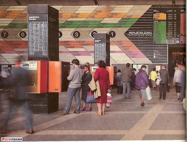 1980 год. Пригородный зал центрального вокзала, станция Рига Пассажирская (Rīga Pasažieru).