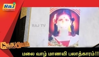 Koppiyam 13-11-2018 Unmaiyum Pinnaniyum | Raj Television