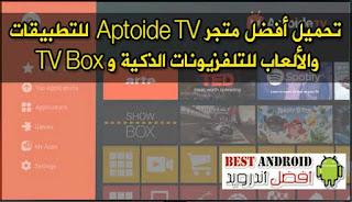 تحميل أفضل متجر Aptoide TV  للتطبيقات والألعاب للتلفزيونات الذكية و TV Box