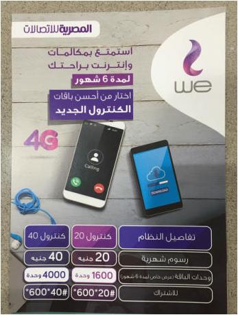 جميع باقات الانترنت للشبكه الرابعه فى مصرWe ,واسعارها وكيفية الاشتراك
