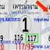 มาแล้ว...เลขเด็ดงวดนี้ 3ตัวตรงๆ หวยซองเพชรน้ำงาม หวยสายฟ้า งวดวันที่16/6/61