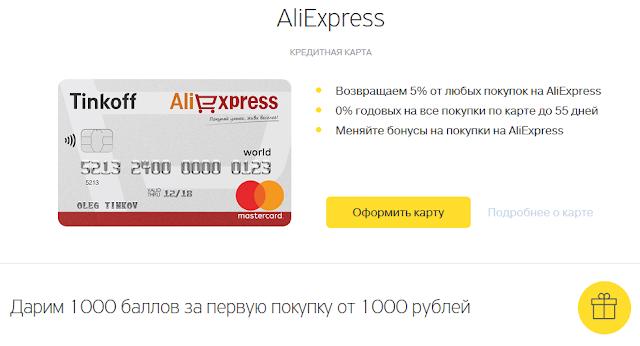 Возвращай на Aliexpress 5% от суммы покупки