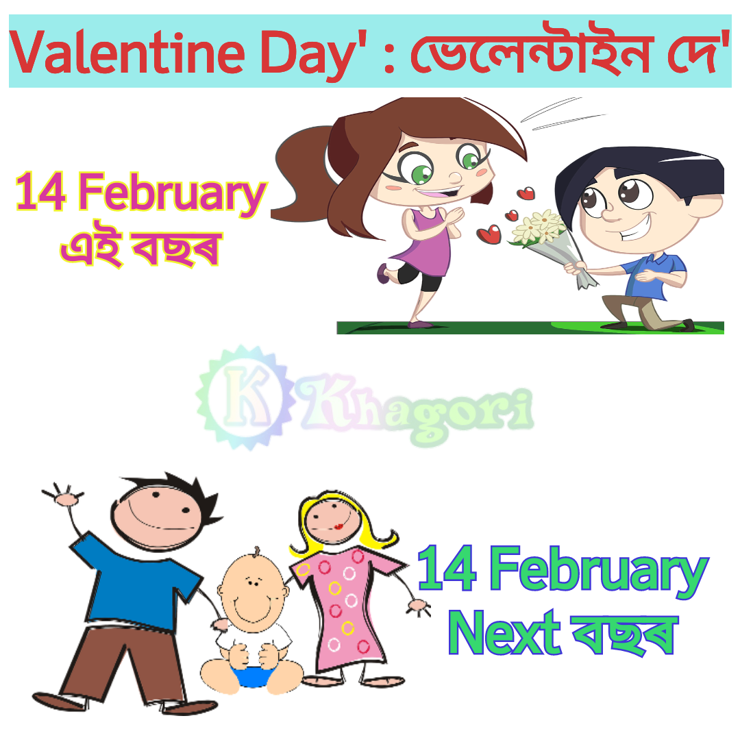 valentine day jokes in assamese : assamese valentine day sms