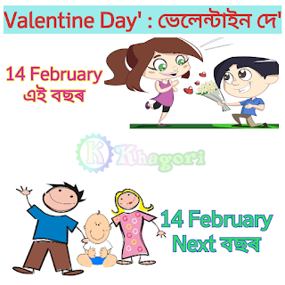 14 february assamese jokes