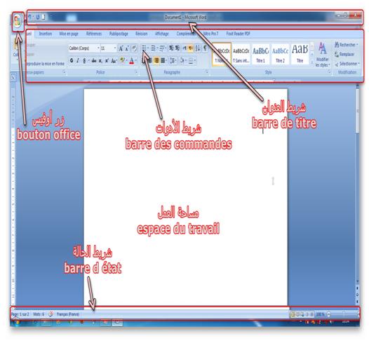 Tayebsoft برنامج معالج النصوص الورد 2007 Le Texteur Ou Le Logiciel De Traitement Du Texte Microsoft Word 2007