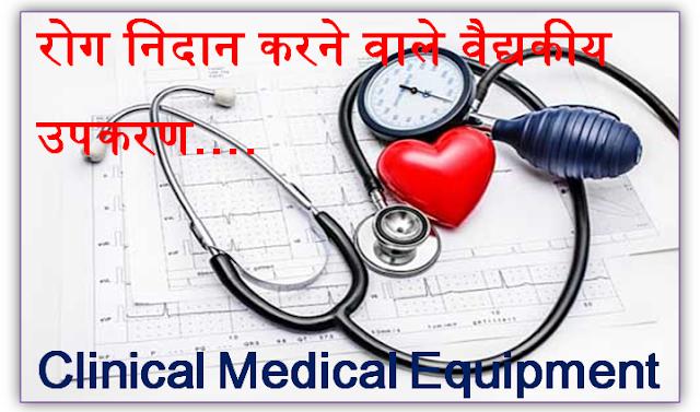 रोग निदान करने वाले वैद्यकीय उपकरण : Clinical Medical Equipment