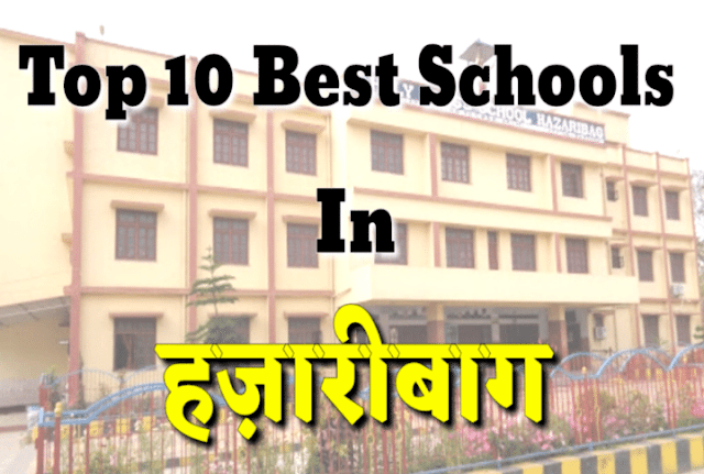 Top 10 Schools of Hazaribagh