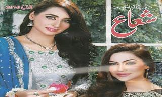 Shuaa Digest June 2018 [Download Urdu Digest PDF] Shuaa Digest June 2018=A Unique Monthly Digest for Sisters 2018 Mehndi Designs for Eid 2018