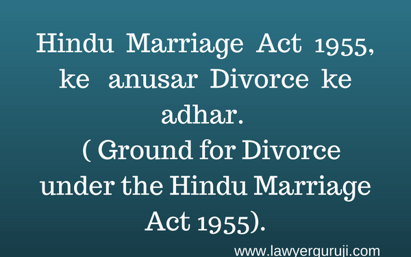 Hindu Marriage Act 1955, anusar Divorce ke adhar. ( Ground for Divorce under the Hindu Marriage Act 1955).