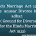 Hindu Marriage Act 1955,ke anusar Divorce ke adhar. ( Ground for Divorce under the Hindu Marriage Act 1955).