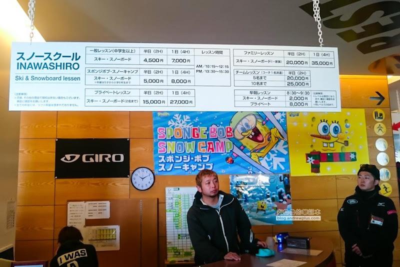 Inawashiro-Ski-Resort-3.jpg