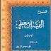 Syarah Alfiah Ibnu Mu'thi