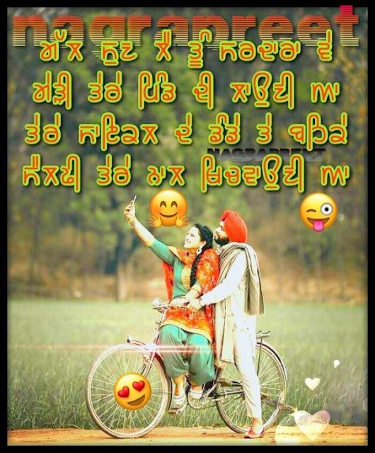 Punjabi romantic  Love Shayari and quotes pic