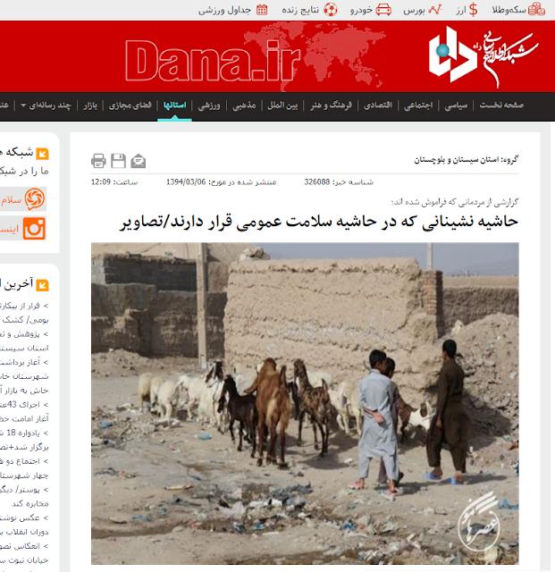 قاسم آباد زاهندان در استان سیستان و بلوچستان