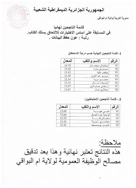 نتائج عون حفظ البيانات 2016-2017 مديرية التربية لولاية ام البواقي