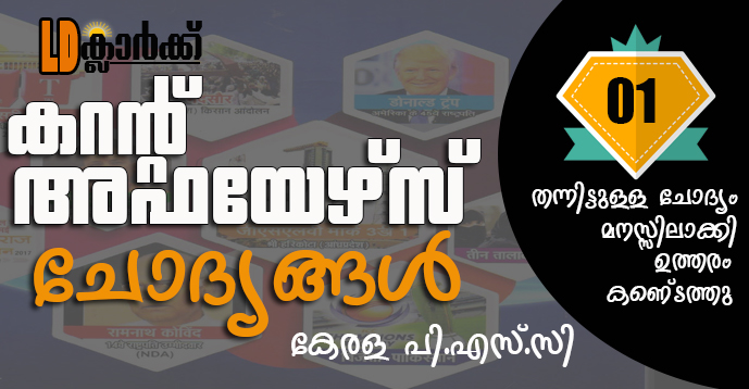 Kerala PSC Current Affairs Question and Answers - 01