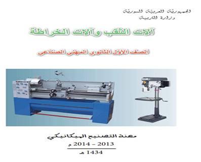 آلات الثقب وآلات الخراطة pdf
