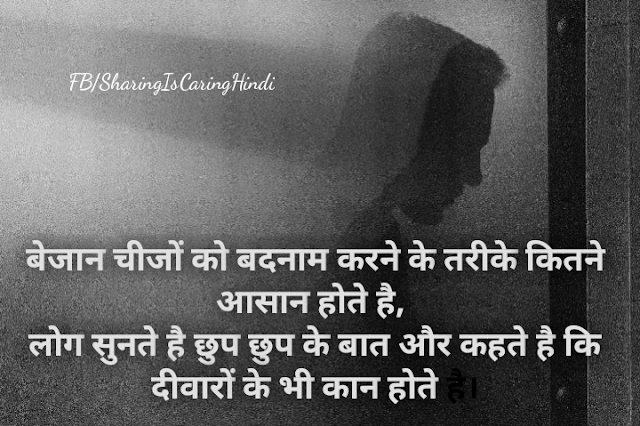 Anonymous Hindi Quote on Defame, Walls with Ears, Lifeless things, Wall