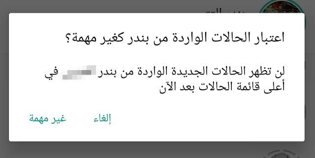 تحديث الواتس اب يطلق خدمة جديدة اسمها الحالة whatsapp status
