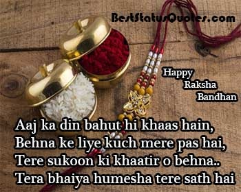 Best raksha bandhan shayari for brother in hindi 2017 sayari images raksha bandhan shayari altavistaventures Choice Image