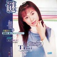 Timi Zhuo (Zhuo Yi Ting 卓依婷) - Feng Zhong De Cheng Nuo (風中的承諾)