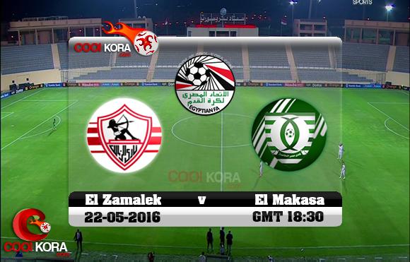 مشاهدة مباراة مصر المقاصة والزمالك اليوم 22-5-2016 في الدوري المصري