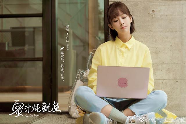 Go Go Squid Yang Zi