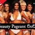 Beauty Pageant වංචාව. (විශේෂ හෙළිදරව්ව)