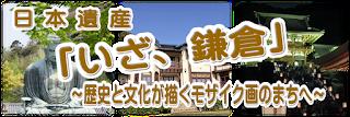 日本遺産鎌倉