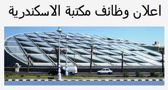 مكتبة الاسكندرية تعلن عن وظائف شاغرة والتقديم على الانترنت منشور اليوم