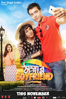 Thammar Boyfriend 2016 Full Movie 720p Bengali HDRip ESubs Download