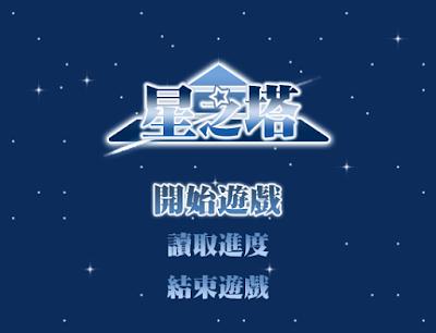 星之塔中文版+攻略,魔塔類綜合角色扮演RPG!