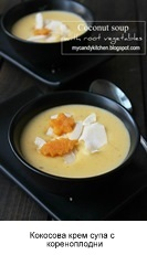 Кокосова крем супа с кореноплодни/ Coconut soup with root vegetables