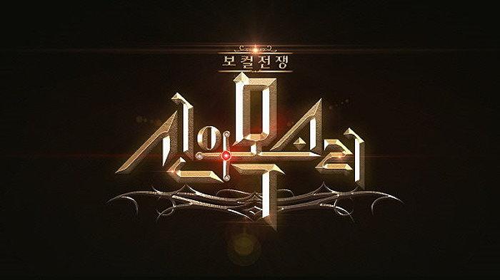 已完結韓綜節目 Vocal戰爭-神的聲音線上看