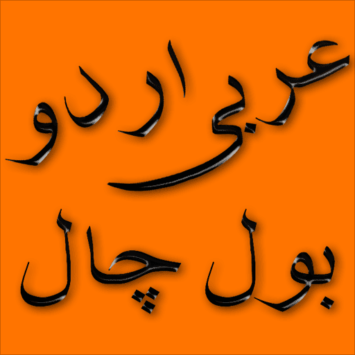 https://play.google.com/store/apps/details?id=arabi.bolchal.salsabeel.ArabiBolChal