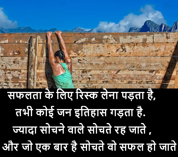 success shayari images, success shayari images collection