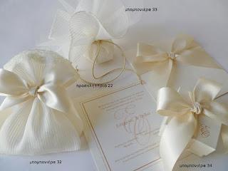 μπομπονιερα γαμου ρομαντικη vintage οργαντίνα ριγε-προσκλητηριο γαμου σε φακελο