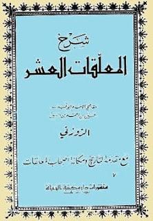 تحميل كتاب شرح المعلقات العشر pdf - الحسين بن أحمد الزوزني