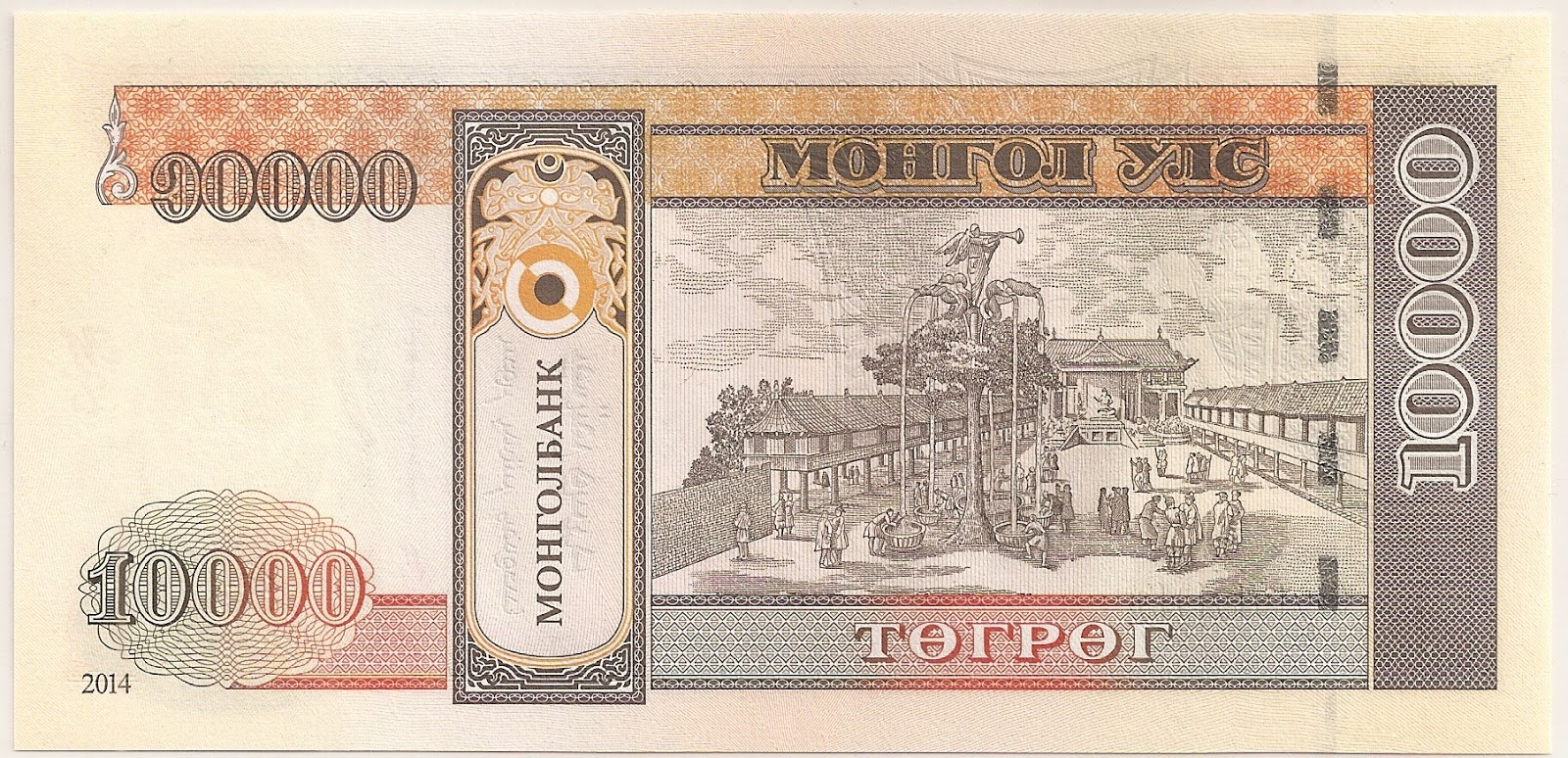 Coins and more 322 currency coinage of mongolia togrog or an image of the back of a 10000 togrog banknote showing the drinking fountain at genghis khans court the year of issue is 2014 on the bottom left biocorpaavc Images
