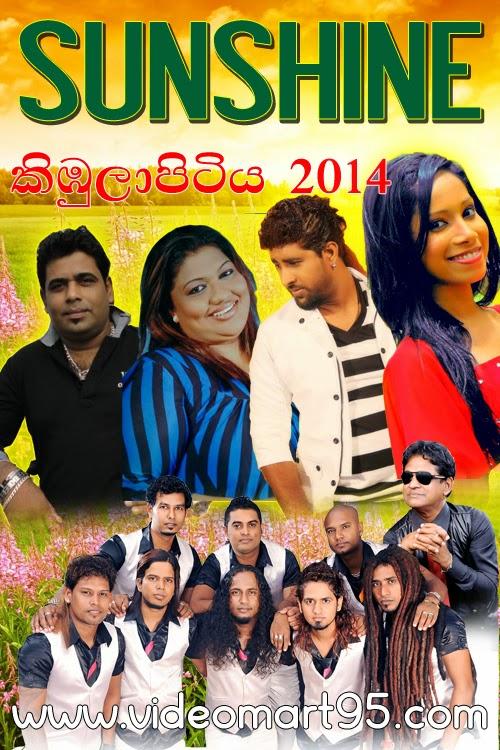 SUNSHINE LIVE SHOW IN KIMBULAPITIYA 2014