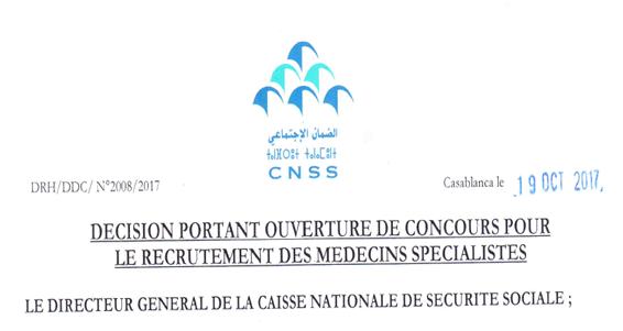 الصندوق الوطني للضمان الاجتماعي: مباراة توظيف 30 طبيبا اختصاصيا. آخر أجل هو 10 نونبر 2017