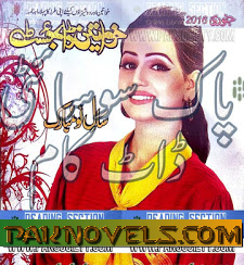Free Download PDF Monthly Khawateen Digest January 2016