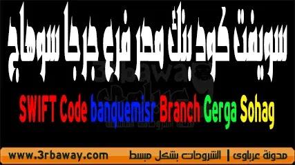 SWIFT Code banquemisr Branch Gerga Sohag