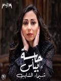 Shaimaa El Shayeb-Hasa Beya2s 2019